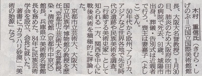 訃報、木村重信先生 コラム スタッフブログ おもちゃ映画ミュージアム