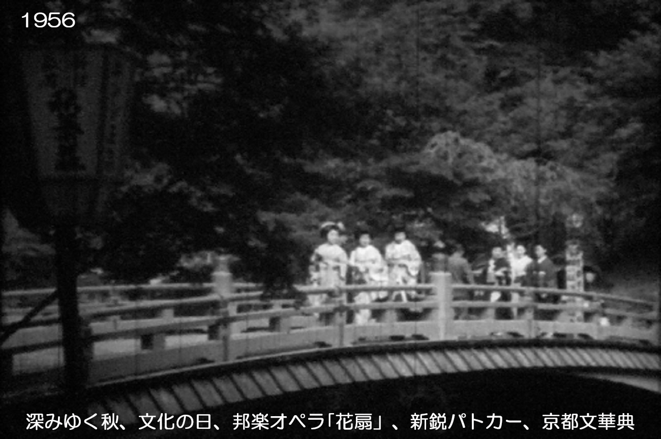 1956|京都ニュース|おもちゃ映画ミュージアム