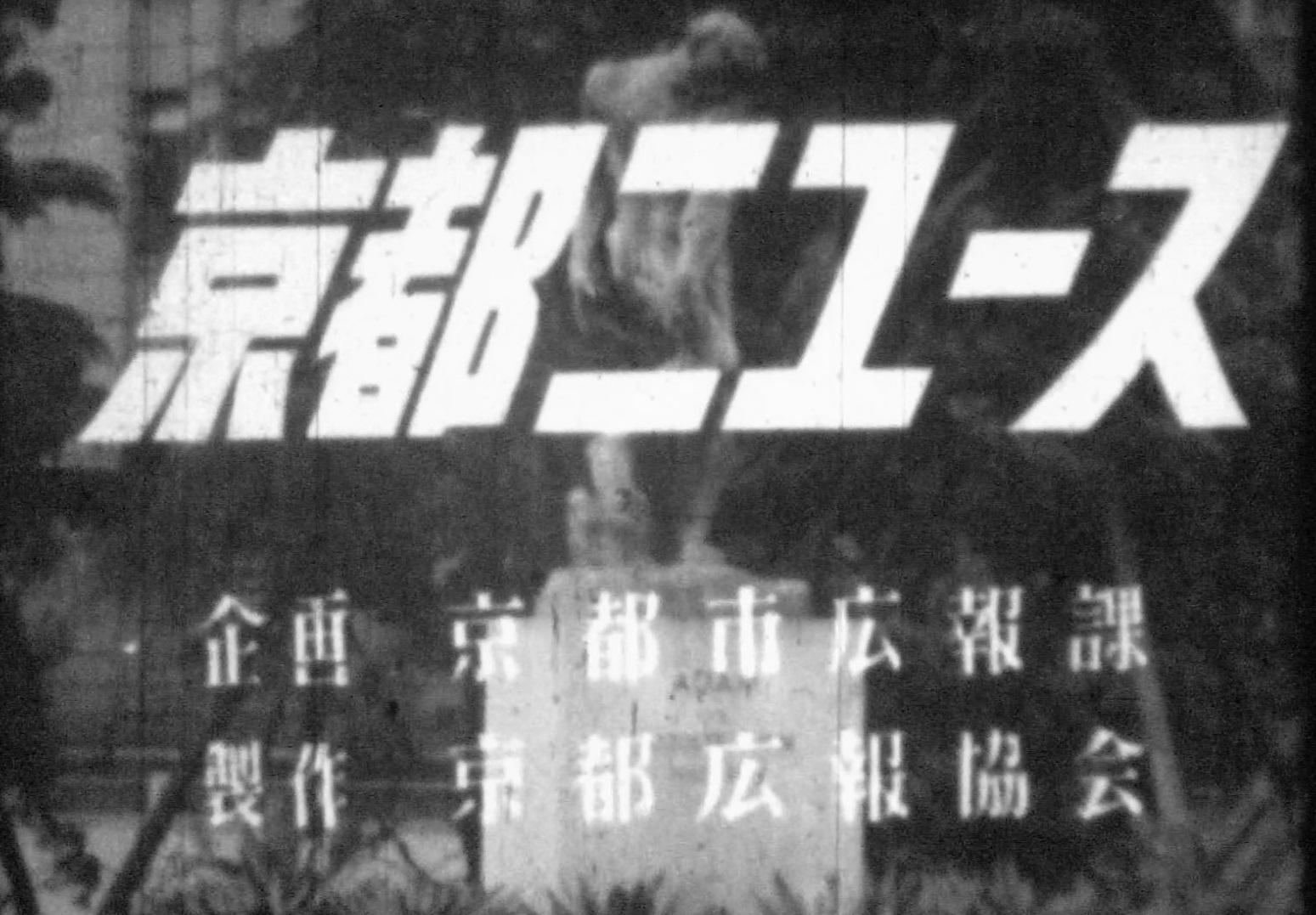 京都ニュース」No.2 昭和31(1956)年|1956|京都ニュース|おもちゃ ...