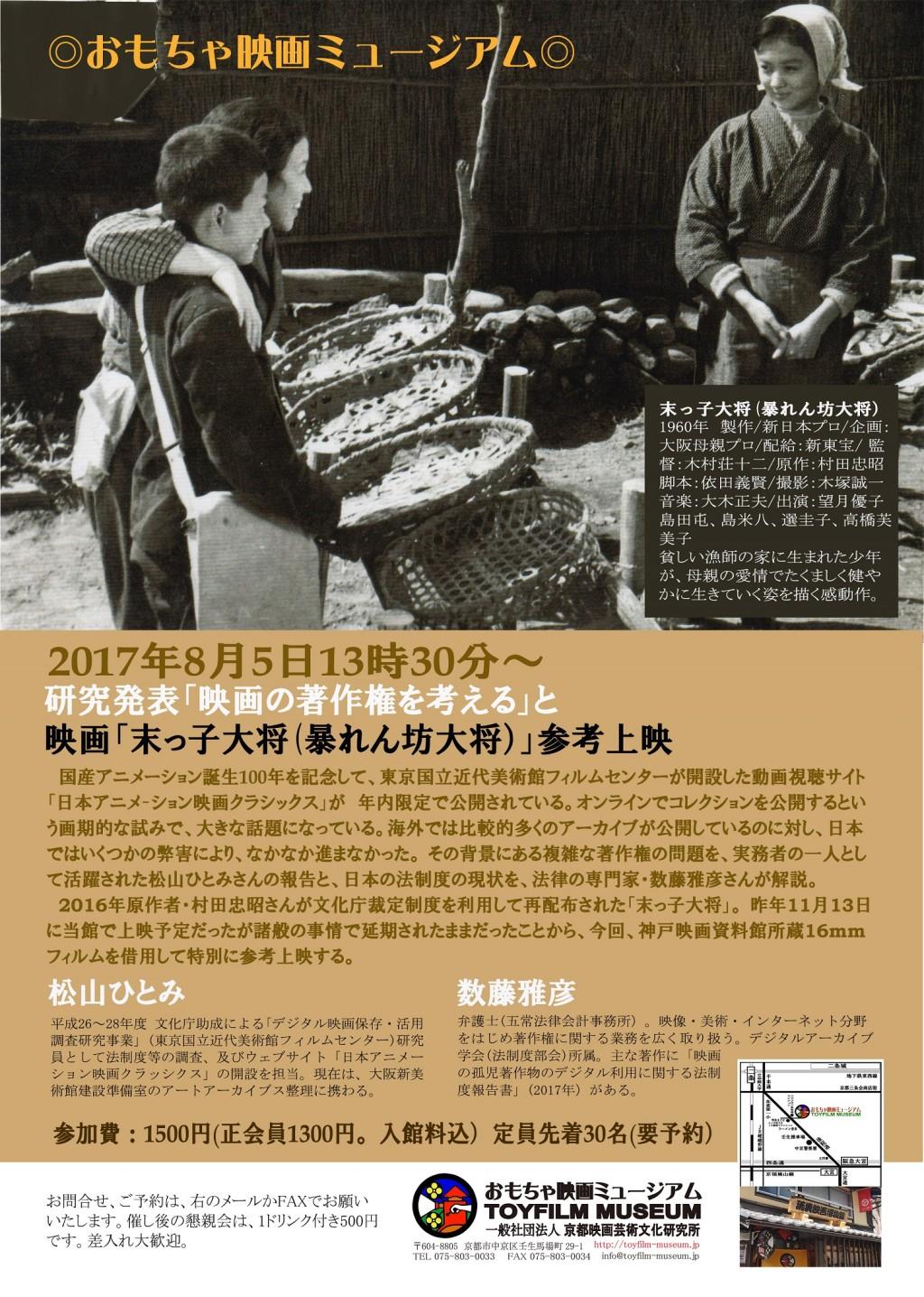 8月5日、研究発表「映画の著作権を考える」と参考上映『末っ子大将 ...