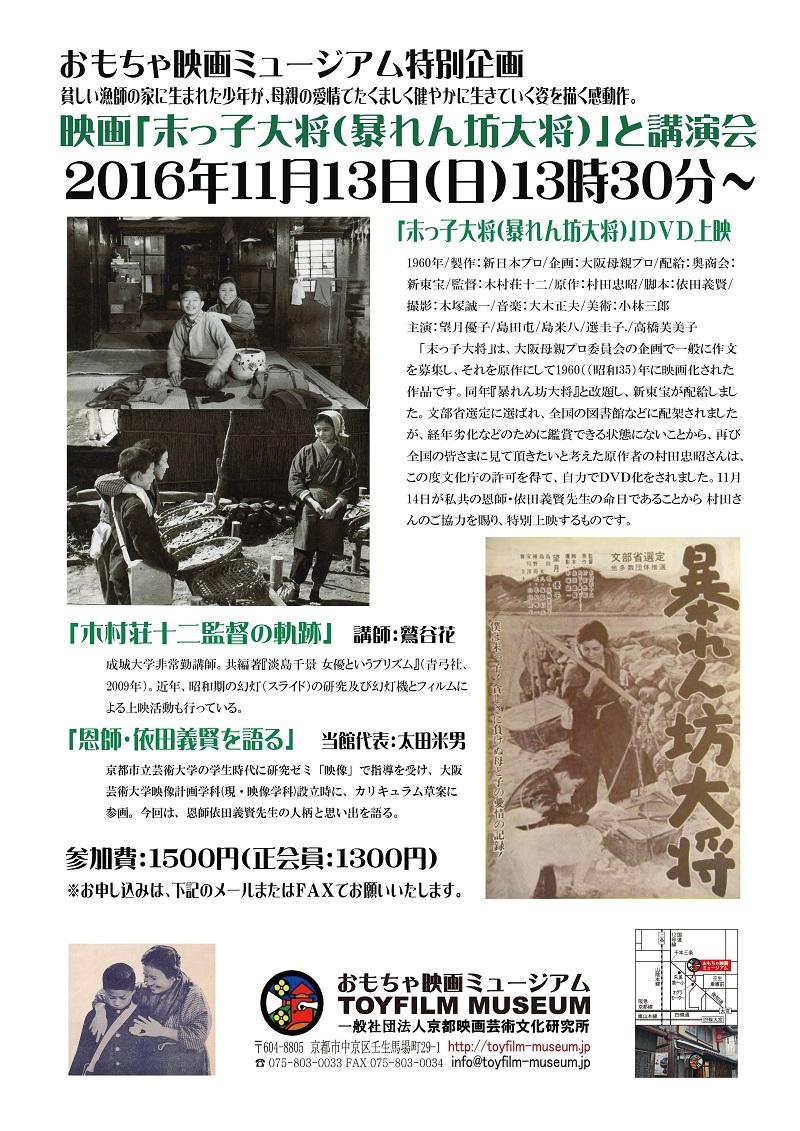 映画『末っ子大将(暴れん坊大将)』上映と講演会|インフォメーション ...